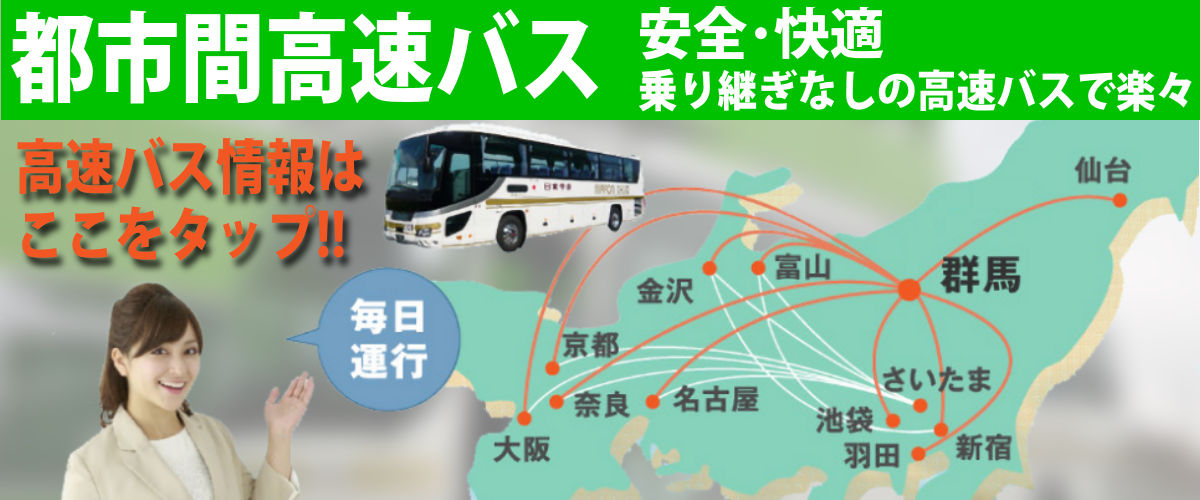 高速バス情報はここを押して下さい。
